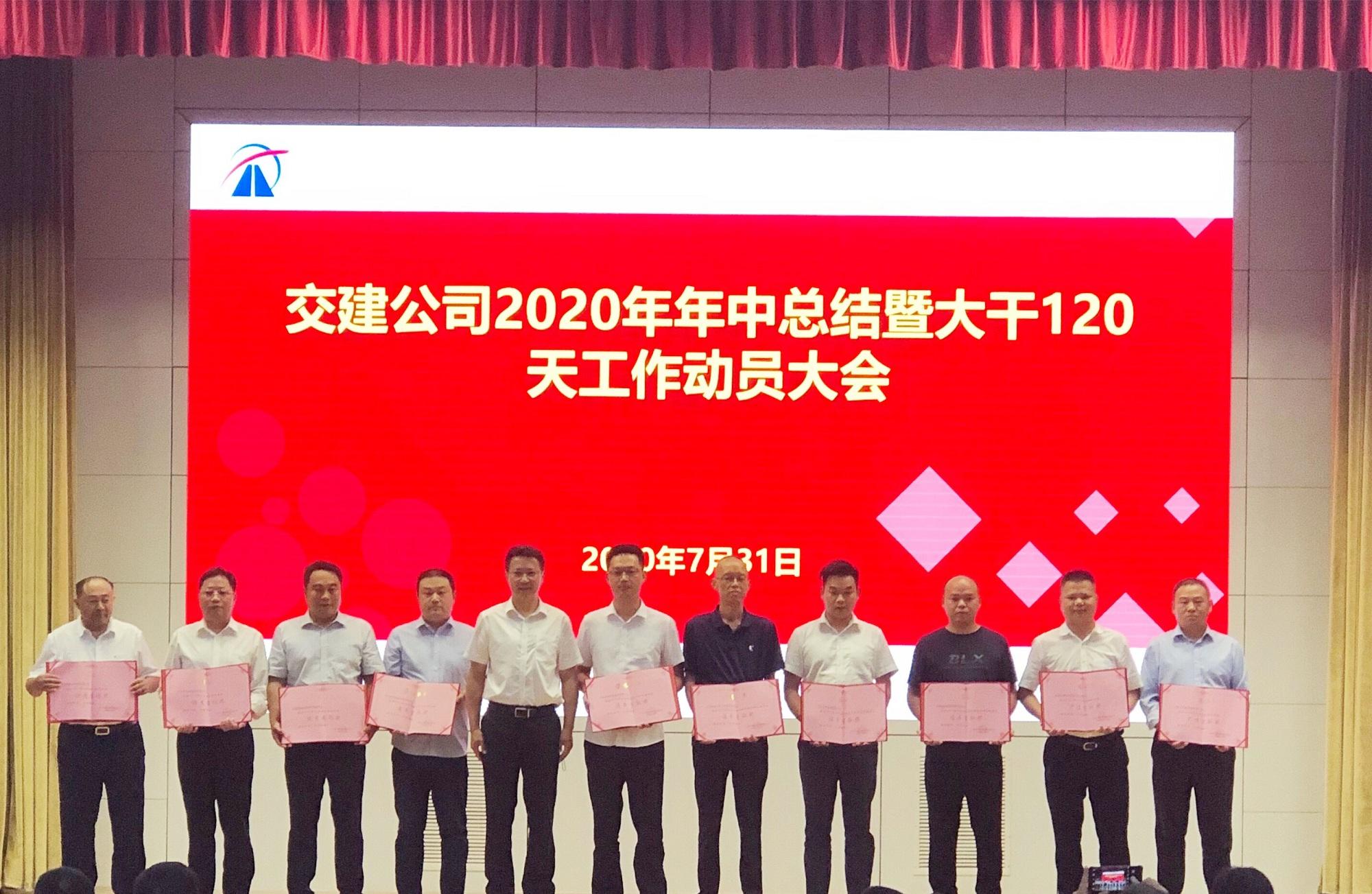 """20200731 中山纵二南项目荣获""""优秀履约奖"""" 图1_副本.jpg"""