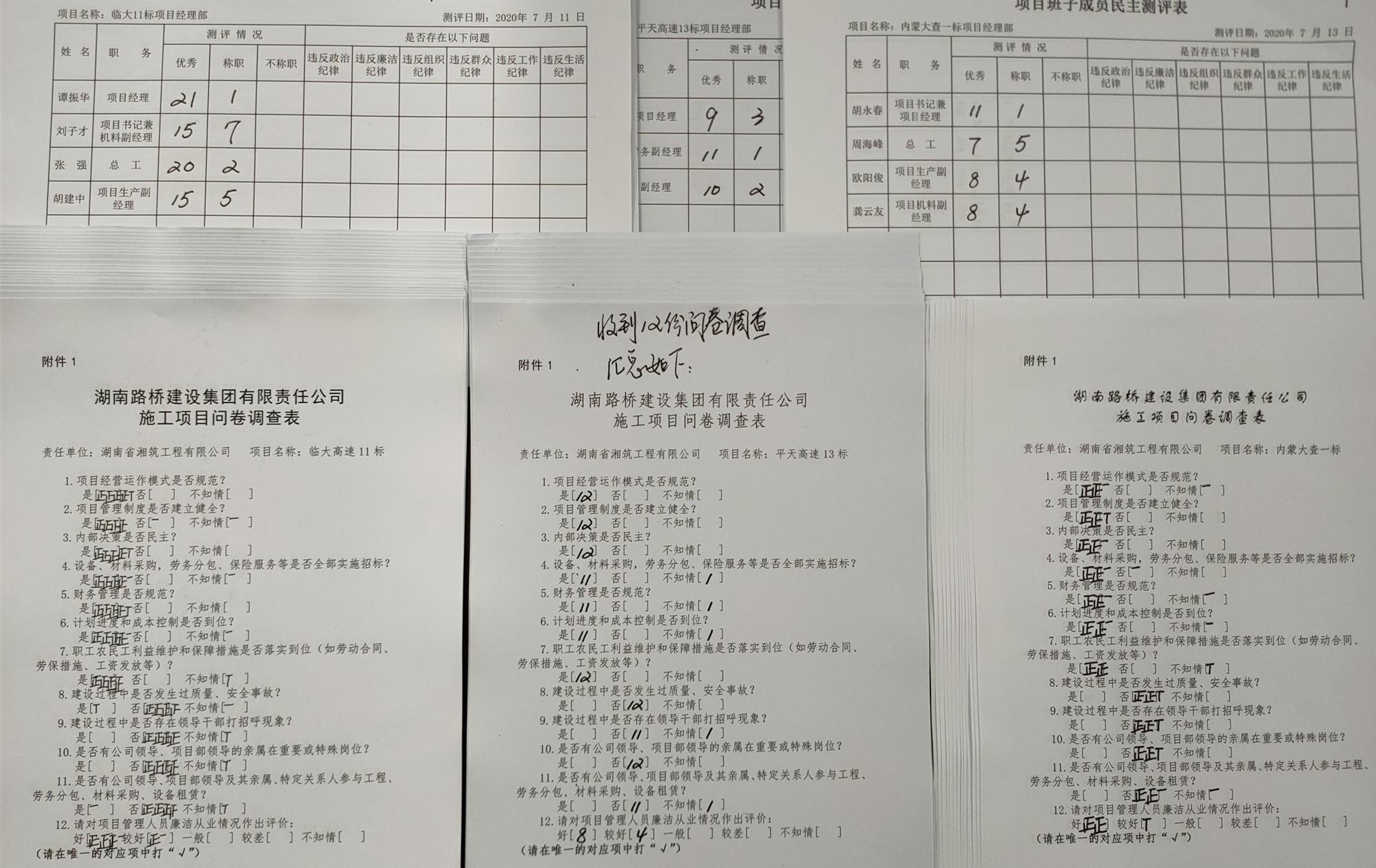 照片:湘筑公司开展调查问卷活动绷紧廉洁自律之弦_副本.jpg