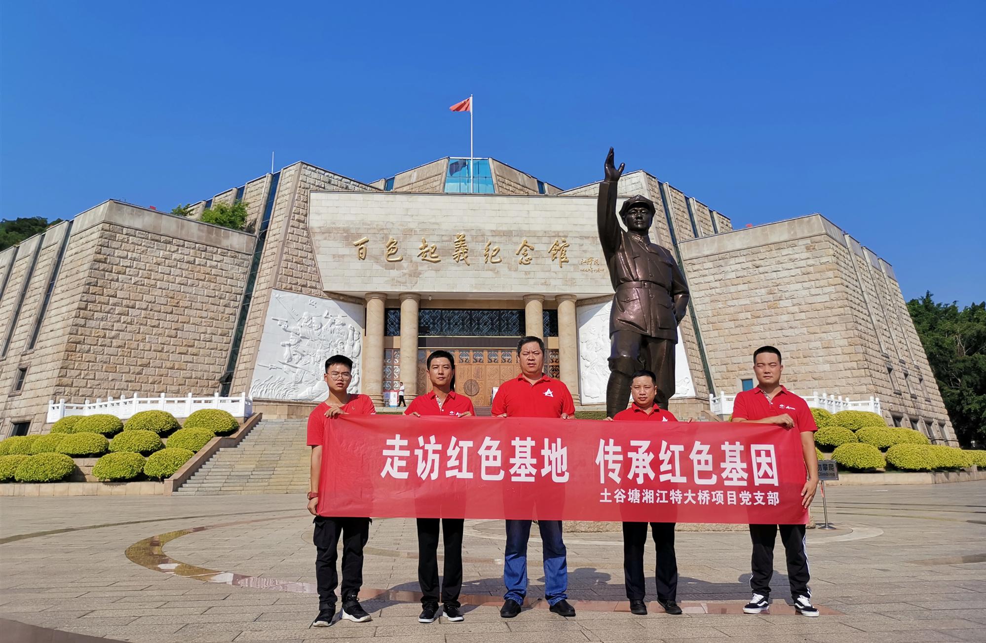 土谷塘党员在百色起义纪念馆_副本.jpg
