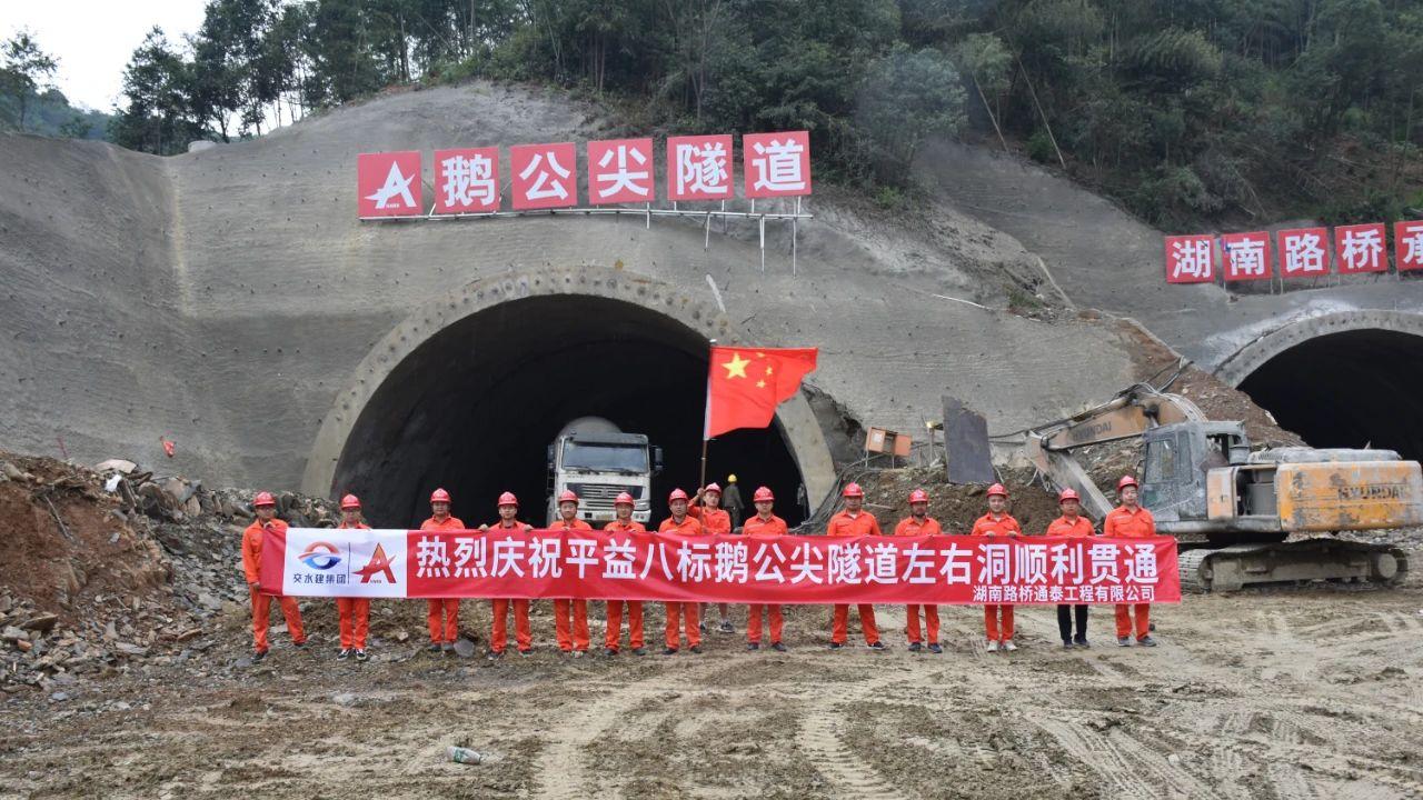 平益高速首条隧道实现双洞贯通.jpg