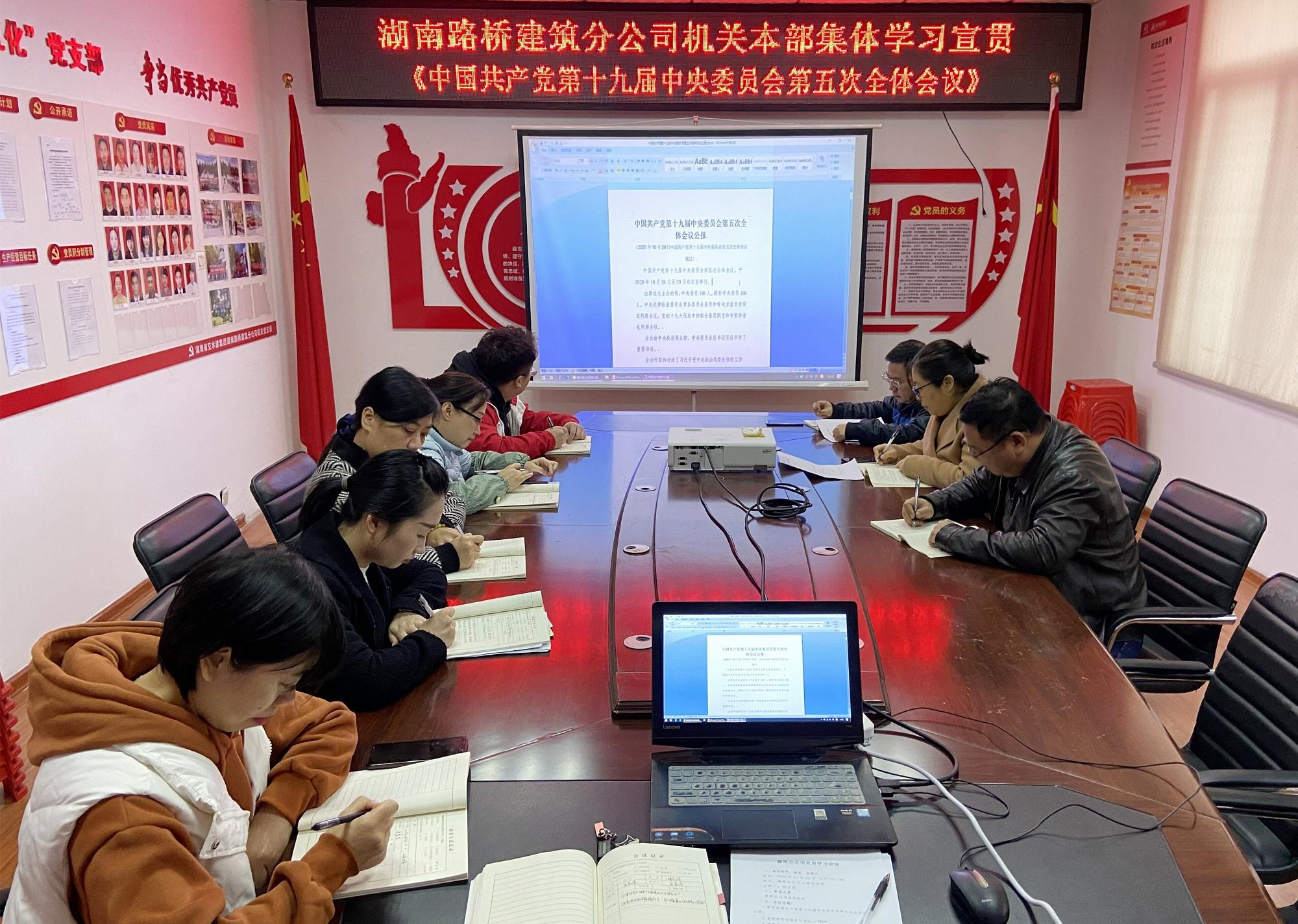 11月23日,建筑分公司组织学习宣贯学习党的十九届全会精神_副本.jpg