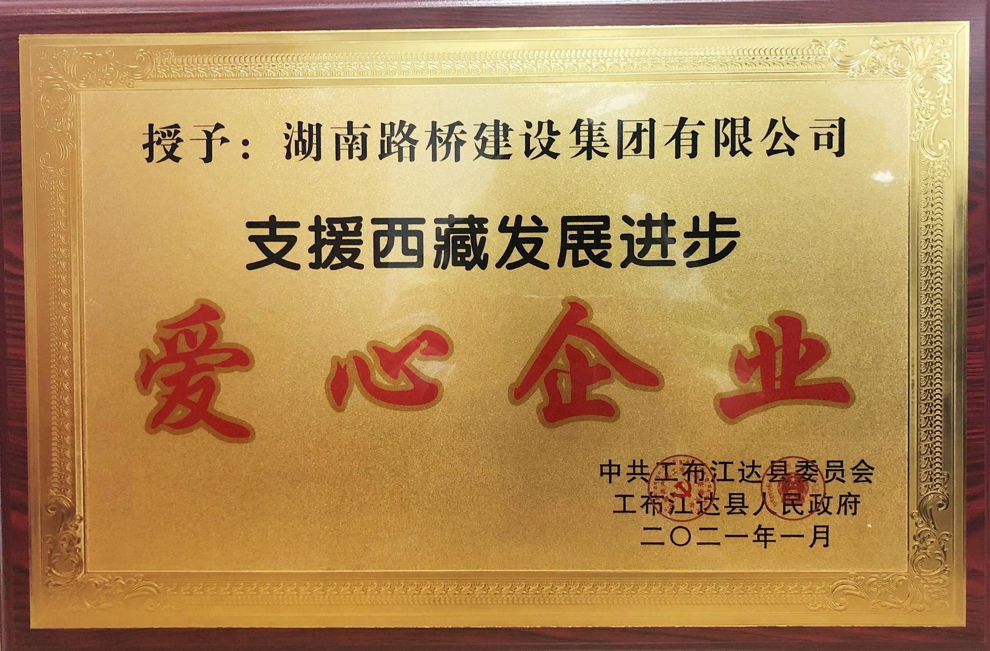 """""""支援西藏发展进步爱心企业""""称号 _副本.jpg"""
